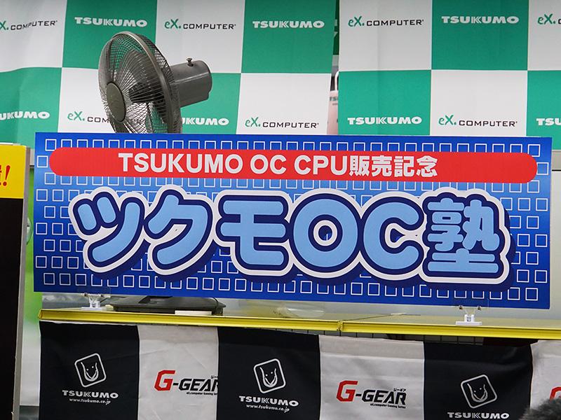 イベントはツクモのOCテスト済みCPUの販売を記念して実施
