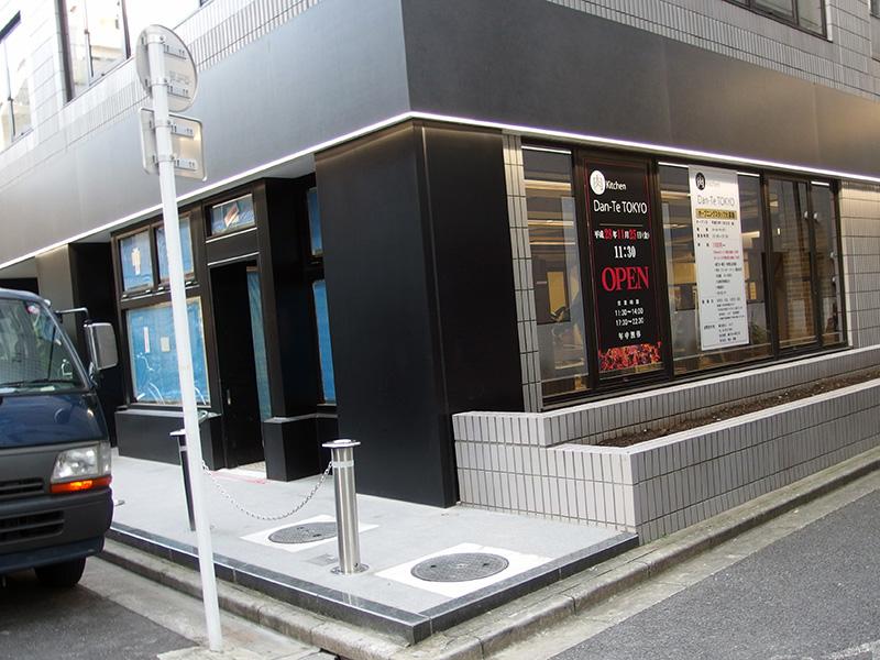 肉Kitchen Dan-Te TOKYO 11月25日(金)オープン予定