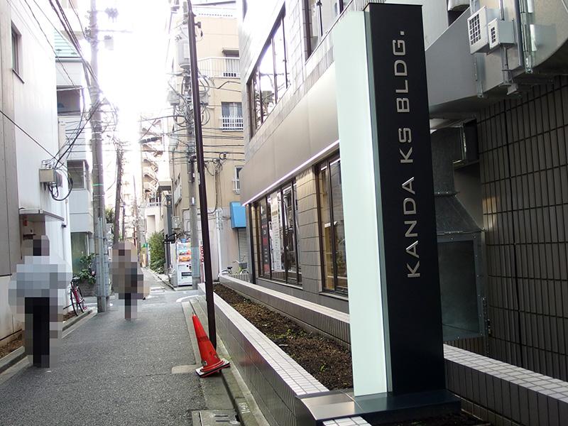リンクスショールーム跡地では現在「FINE'S BAR(ファインズ バル)」が営業中。Dan-Te TOKYOは脇道に入ってすぐ。