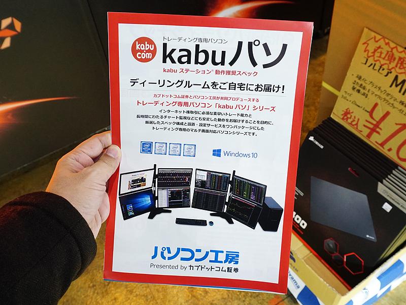 kabuパソのカタログ