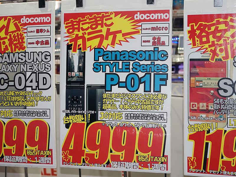 P-01Fの中古品・美品が税込4,999円でセール中。