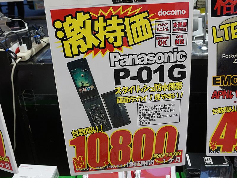 P-01Gの未使用品が税込10,800円でセール中。