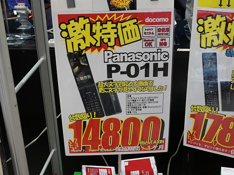 P-01Hの未使用品が税込14,800円でセール中。