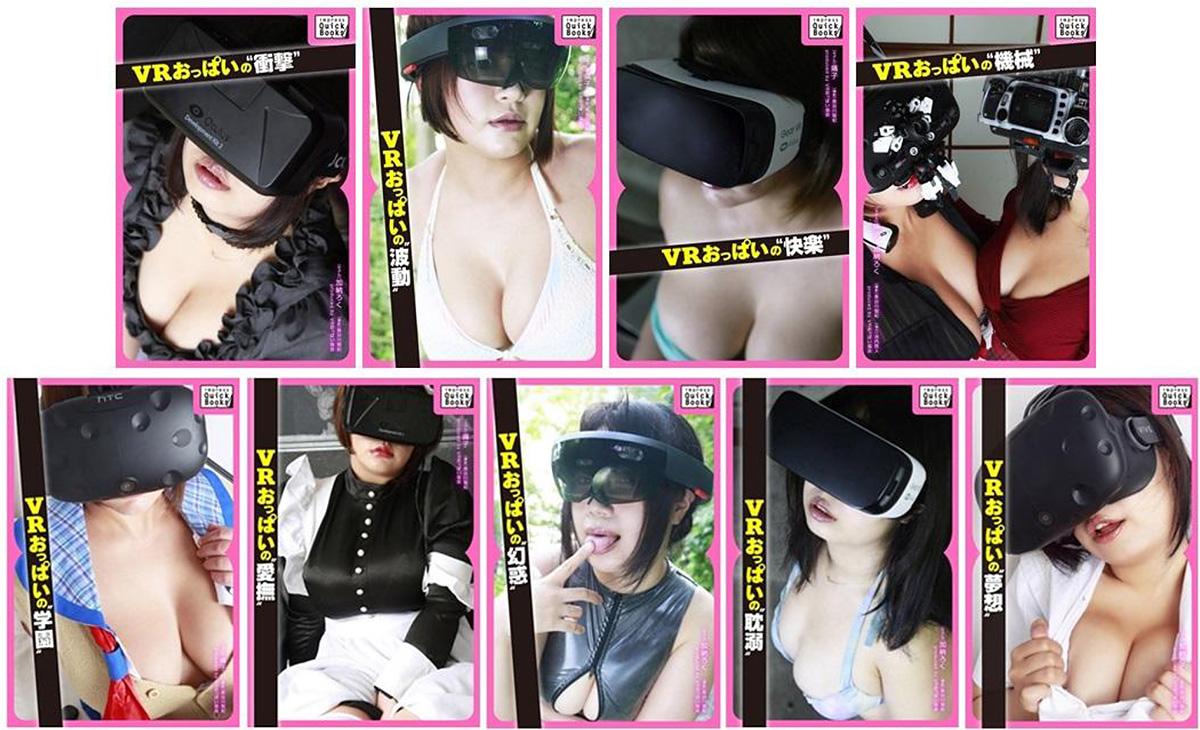 『VRおっぱい』シリーズ、全9種で各税込1,080円