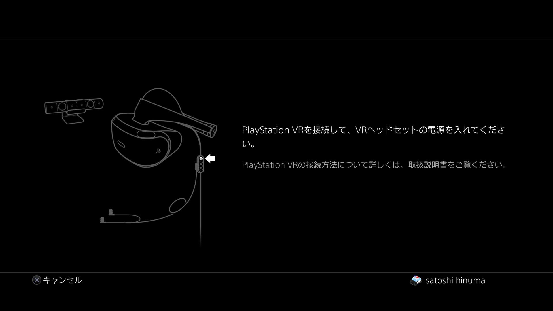 起動~PlayStation VRの電源オン指示まで