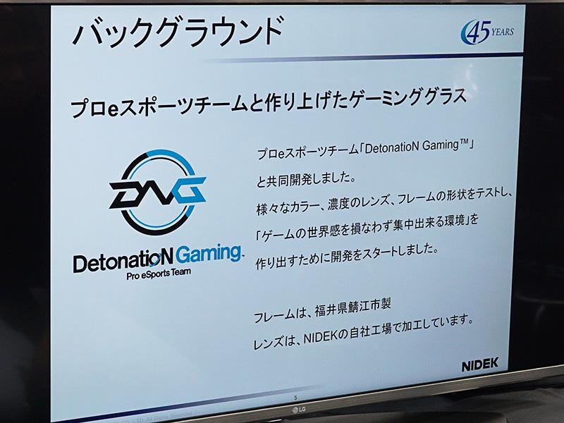 DetonetioN Gamingと共同開発