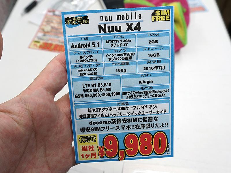店頭価格は税込9,980円。