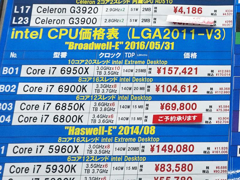 Core i7-6950Xが大きく値下がり