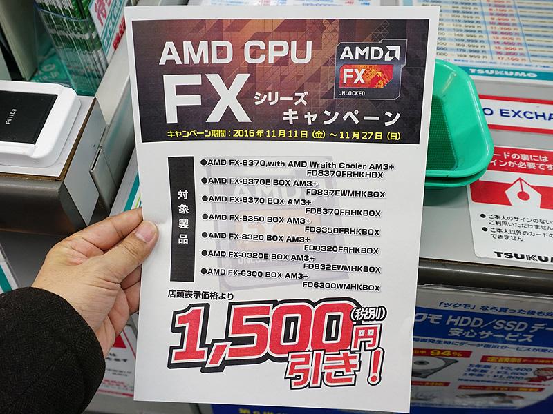 AMD FXシリーズの値引きキャンペーン