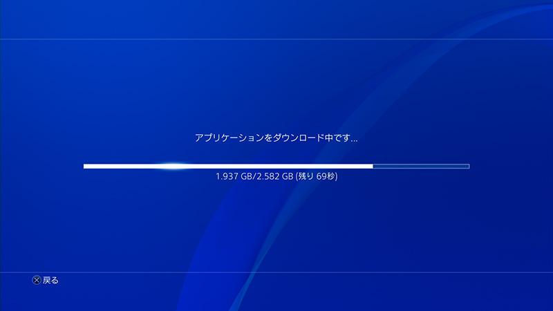 2.582GBのゲームのダウンロード中の様子。2.4GHz接続時は完了まで4分36秒。5GHz接続時は2分48秒で完了した