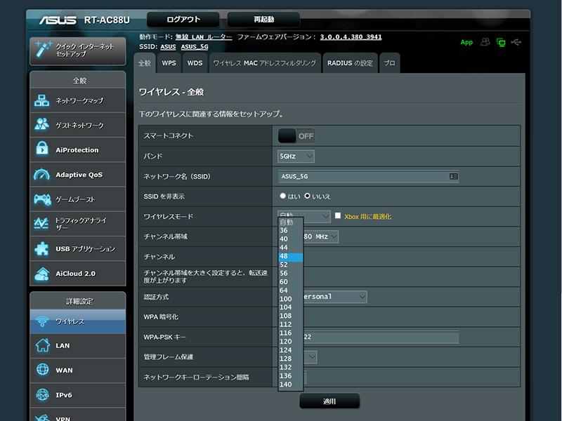 RT-AC88UではW52/W53/W56すべてのチャネルが利用可能