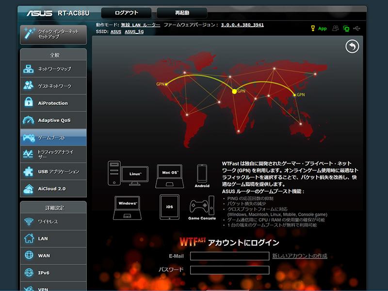 ゲーム用のVPNを利用してサーバーまでの経路を最適化するWTFast GPN