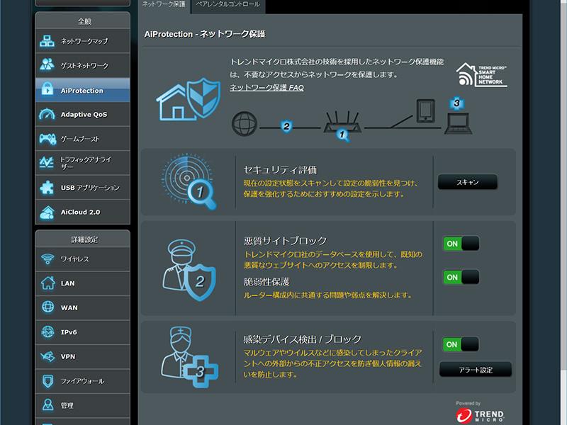 AiProtectionの機能によるセキュリティ機能も利用可能