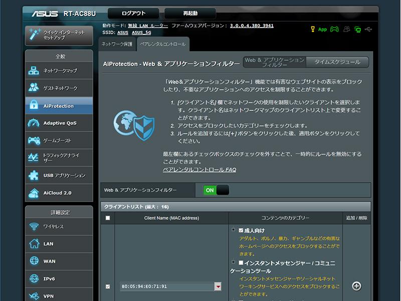 ペアレンタルコントロールでwebフィルタリングとタイムスケジュールを設定可能