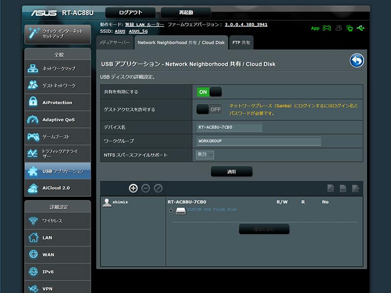 USBストレージのファイル共有やDLNA共有が可能