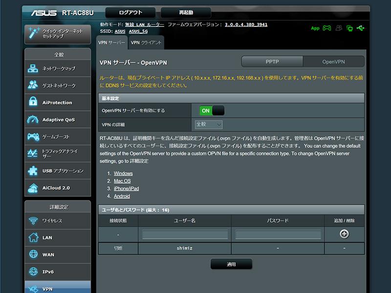 PPTPサーバーやOpenVPNサーバーとしても動作する