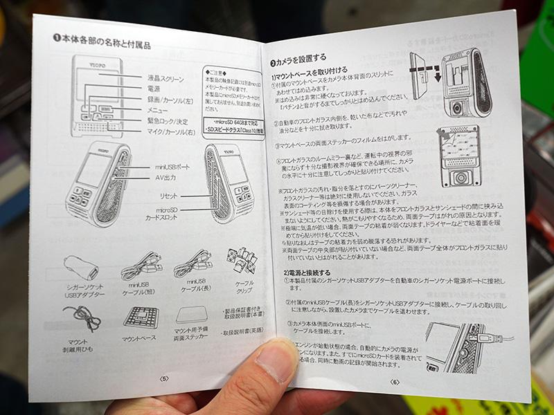 ネクストゼロワンによる日本語説明書