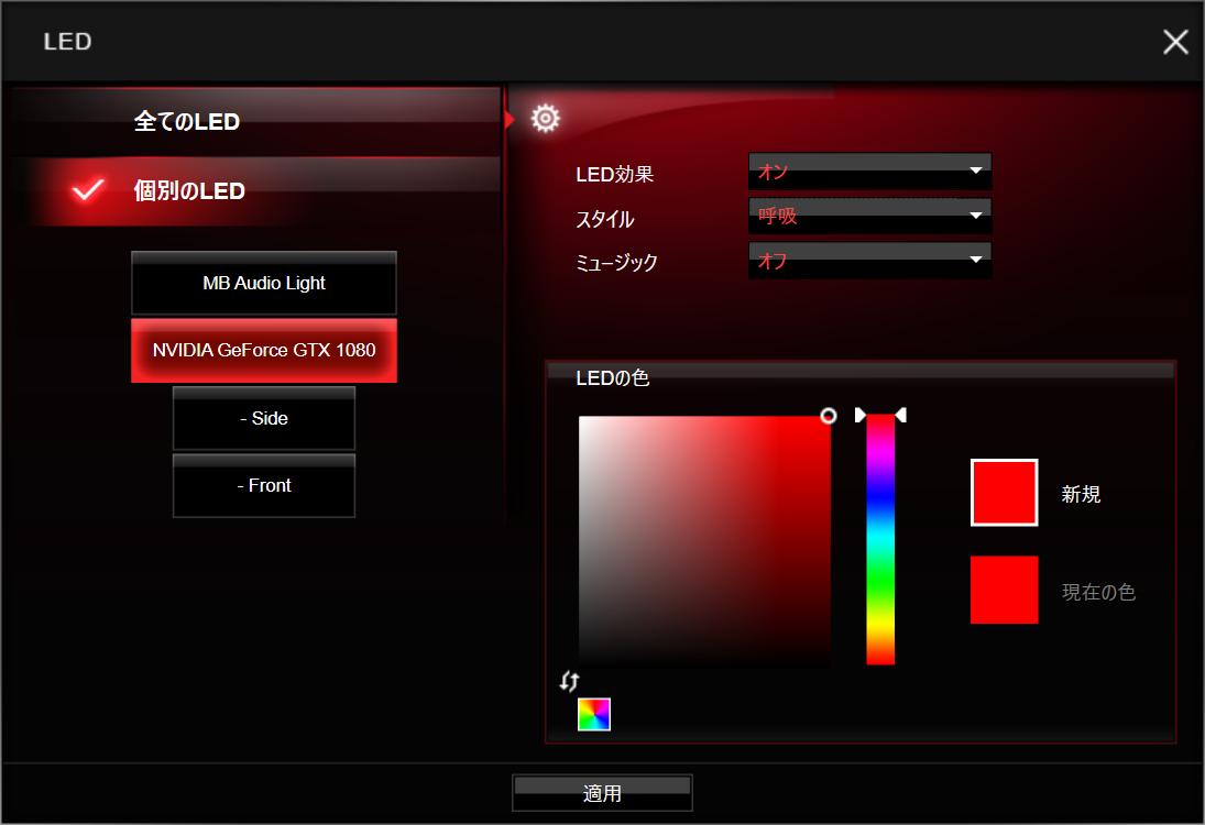 LEDの発光パターンや、RGB LEDのカラー変更もMSI GAMING APPから行える。