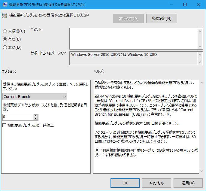 Windows 10のブランチを選択できる「機能更新プログラムをいつ受信するかを選択してください」
