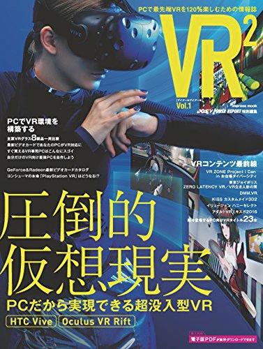 """<strong class=""""em """">【VR2 Vol.1】</strong>(税込1,700円相当)<br>現状のVRコンテンツを紹介するとともに、PCでのVR環境構築法を解説!VRコンテンツの最前線として、アミューズメント施設の状況やアダルトVRの状況も紹介します。"""