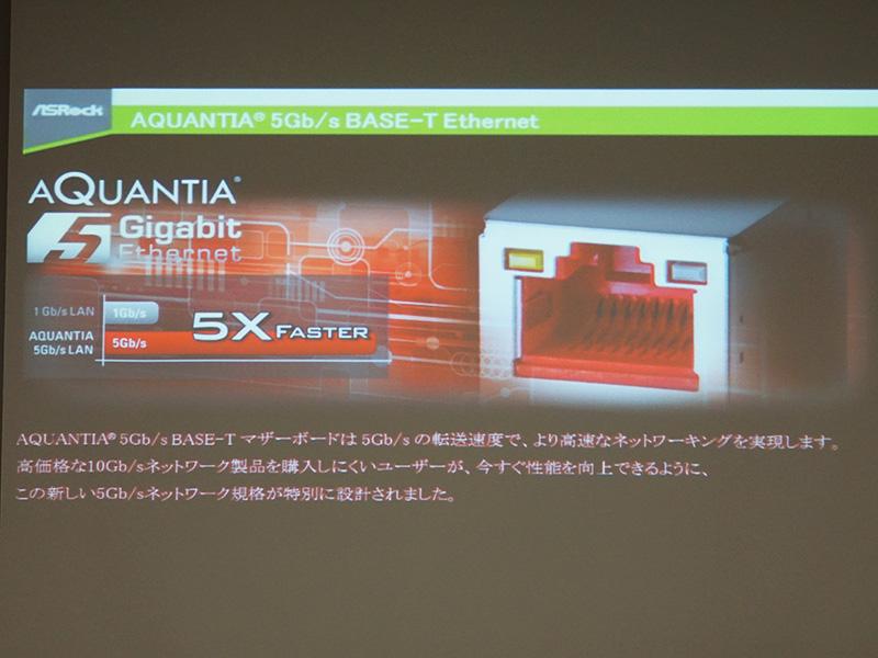 上位モデルは5Gigabit Ethernet対応である点をアピール