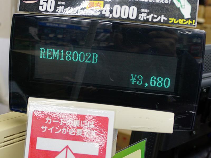 税別3,680円