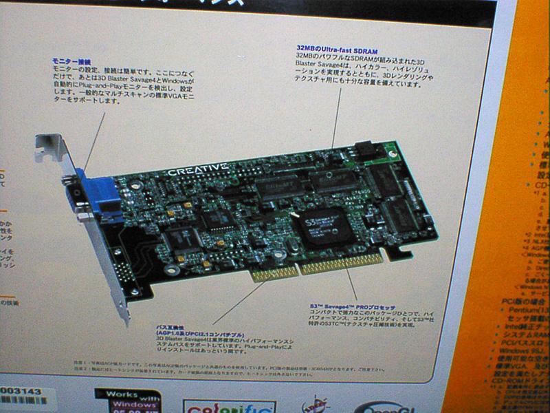 Savage4Proを搭載したCreative製ビデオカード「3D Blaster Savage4」。現在ではサウンド機器メーカーの印象が強い同社ですが、当時は老舗ビデオカードメーカーの一つでもありました。