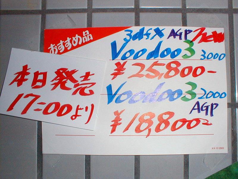 高い3D性能で注目を集めたVoodoo3シリーズ。この製品から3dfx自身がカードの製造や販売を行うようになりました。