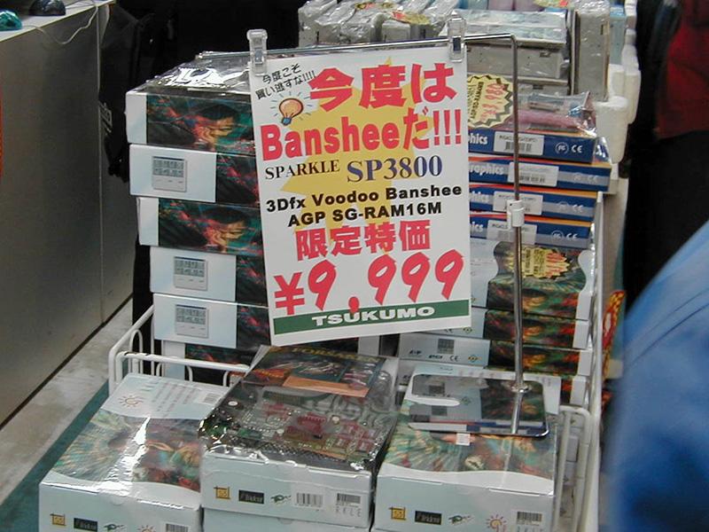 Voodoo Bansheeは様々なメーカーの製品が販売され、高いコストパフォーマンスで人気がありました。