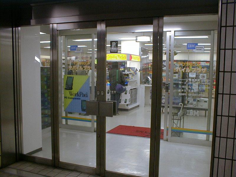 地下鉄末広町駅出口の三和銀行(現在は三菱東京UFJ銀行)秋葉原支店地下に移転