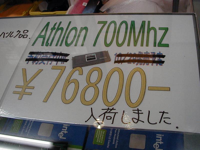 大台の1GHzまであと300MHzまで迫ったAthlon 700MHz(撮影:T-ZONE PC DIY SHOP、ソフトクリエイトFM館、、コムサテライト2号店)