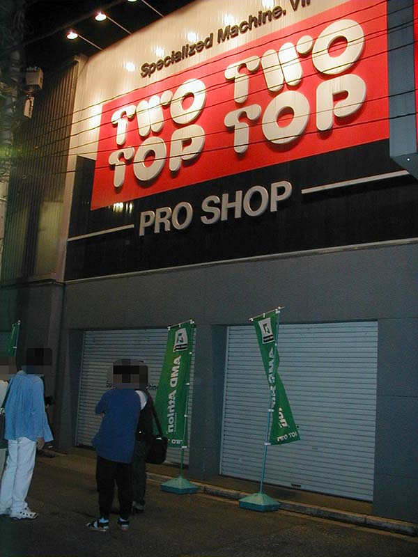 TWO-TOP秋葉原本店で、秋葉原初のCPU深夜販売が実施