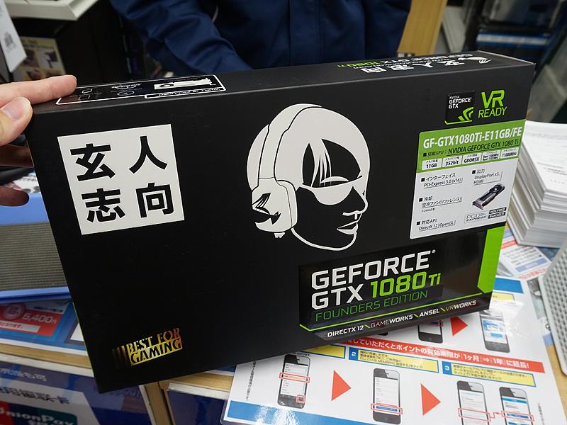 玄人志向「GF-GTX1080Ti-E11GB/FE」