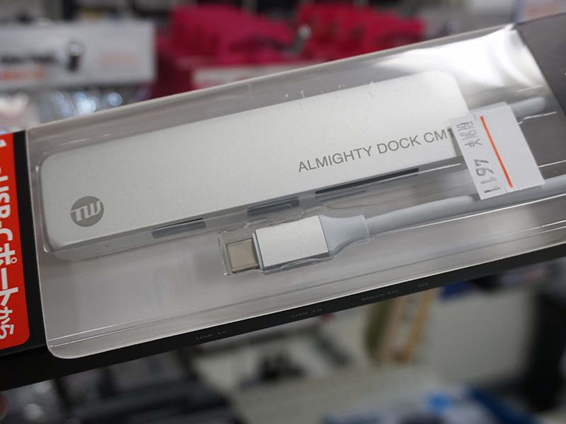 ALMIGHTY DOCK CM1