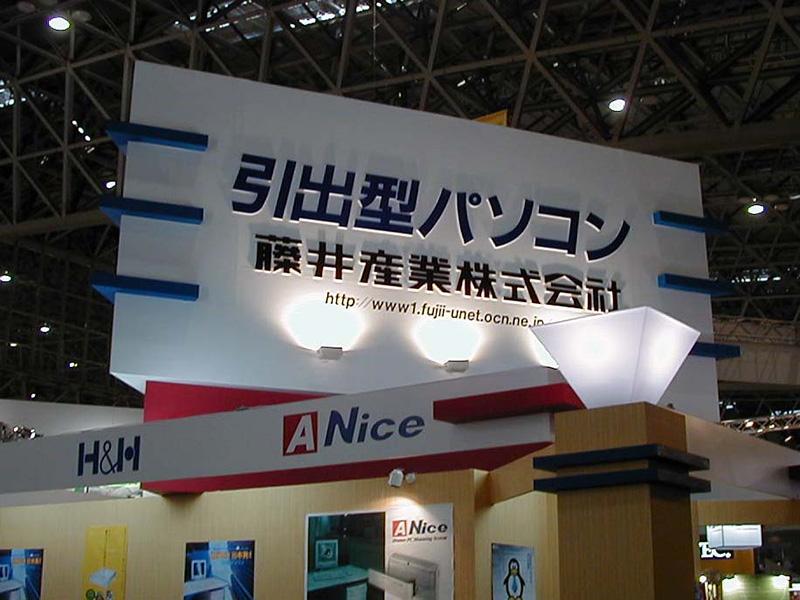 藤井産業株式会社が展示していた引出型パソコン。