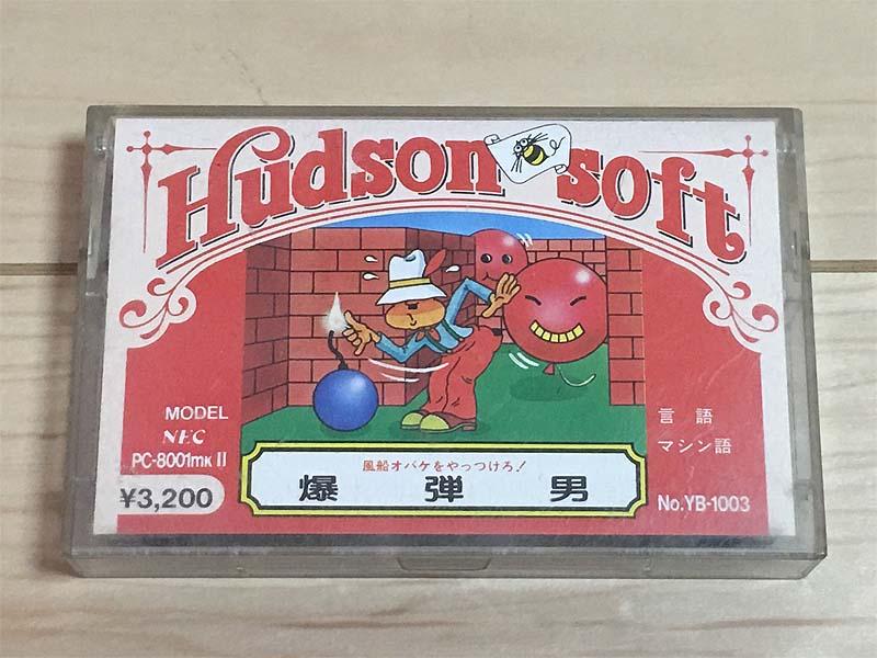 「爆弾男」のパッケージ。当時のタイトルなので、カセットテープ版しかありません。シンプルなイラストで、ゲームを上手に表現しています。