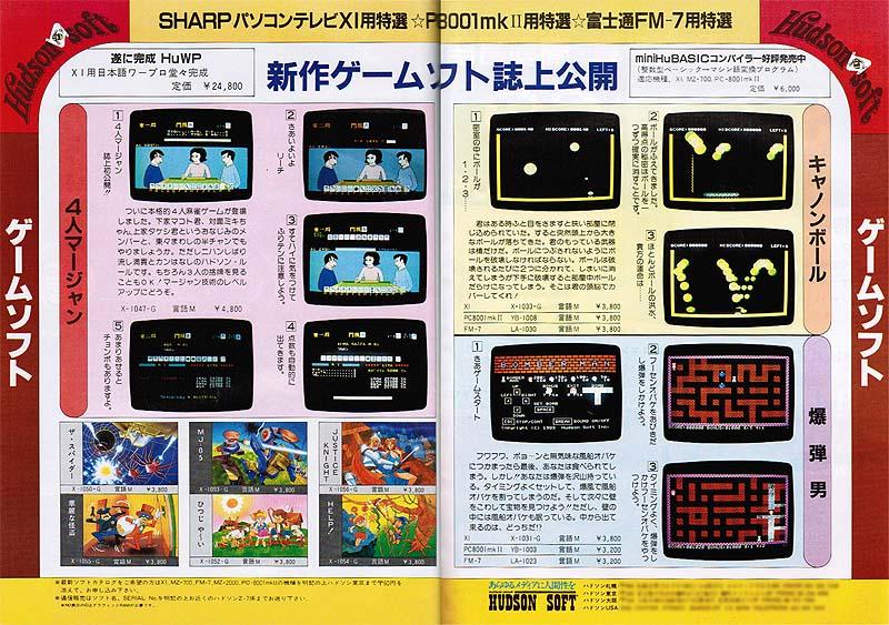 「爆弾男」の画面写真付き広告です。当初のラインアップはFM-7版とX1版、そして何故かPC-8001mkII版でした。調べてみたところ、X1版は83年3月に発売されたようです。