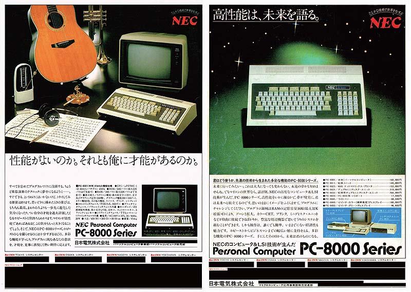 PC-8001は1979年に発売され、定価は168,000円だった。セミキットが多かった当時のマイコンの中で、本格的な完成品として登場。グラフィック画面が160×100ドットのデジタル8色で、ドットによっては意図した色で着色できなかったこともあった。それでもキーボード一体型の本体は高級感があり、これで何をしようかといろいろ考えたもの。カーソルキーの使いづらさは、その後に登場するPC-8800シリーズにも引き継がれてしまう……。