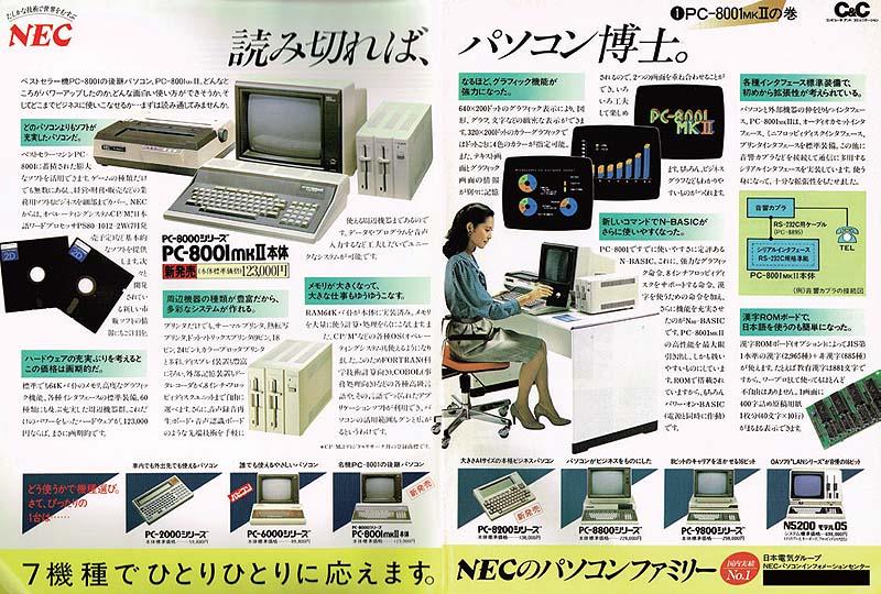 PC-8001の後継モデルで、1983年に123,000円で登場した。グラフィック機能を強化したものの、320×200ドットで黒・赤・緑+選択色または青・マゼンダ・シアン+選択色という画面は、肌色を表現するには無理があった。そのため、専用ソフトはそれほど出なかったという苦い機種。購入したものの、ハズレ機種だと思った人も多かったのでは。