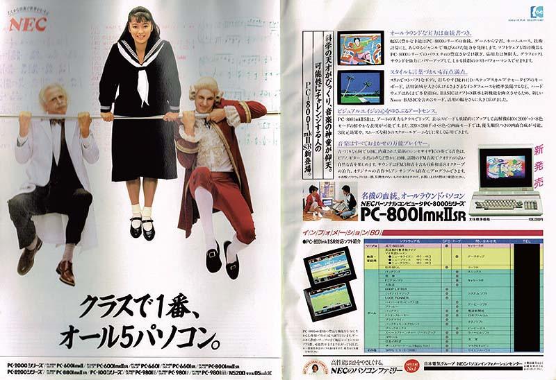 1985年1月に108,000円で発売。PC-8001mkIIと比べて、グラフィック機能にくわえサウンド機能も大幅に強化された。PC-8800シリーズにはない、カラー2画面グラフィックを活かした『ゼビウス』『パックランド』などのゲームソフトが発売された。地味ながらも名機。