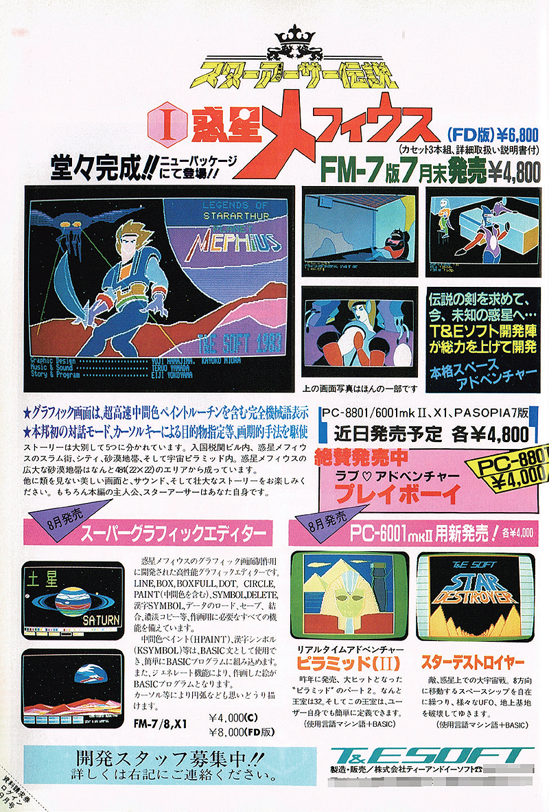 """T&Eソフト開発陣が総力を挙げて開発""とのキャッチコピーのもと作られた本格スペースアドベンチャー『スターアーサー伝説』3部作は、現在でも傑作として称されている人気シリーズだ。『「スターアーサー伝説」惑星メフィウスはこうして作られた:パソコンゲームの大傑作』(東京書籍)という本も発売されている。テープ版は3本組だが、この時期の大作では一般的。全般的にPC-6001mkIIとFM-7の文字が目立つ。"