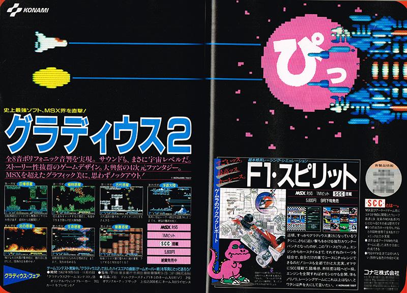 当時の広告にも、SCCに関しての記述が見られます。実際に聞いたときは、それまでのゲームとの違いに驚いたものです。