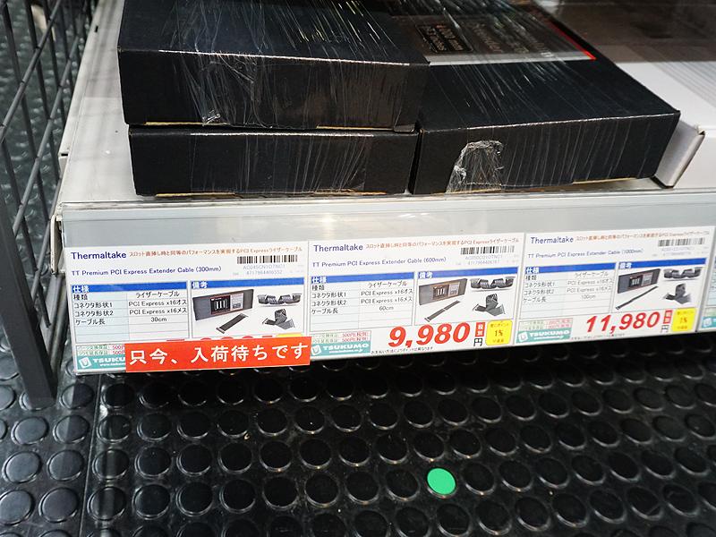長さ300mmのライザーカードが人気らしい