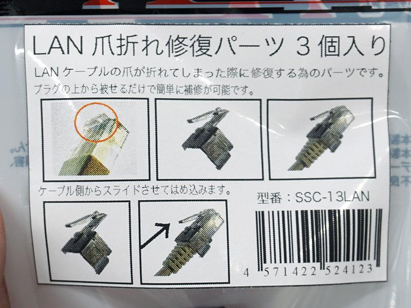 LANケーブルのツメを補修できるパーツ。