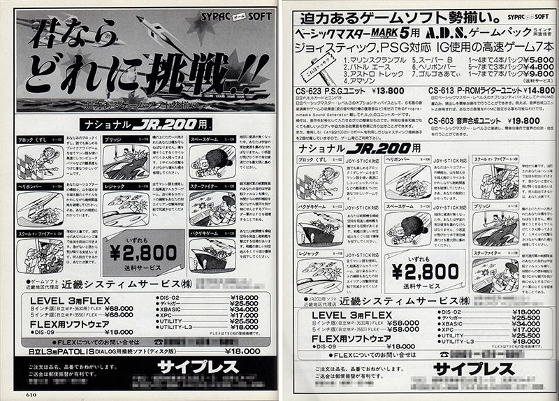JR-200シリーズに積極的にソフトをリリースしていたソフトハウス・サイプレスの広告は、このような感じでした。