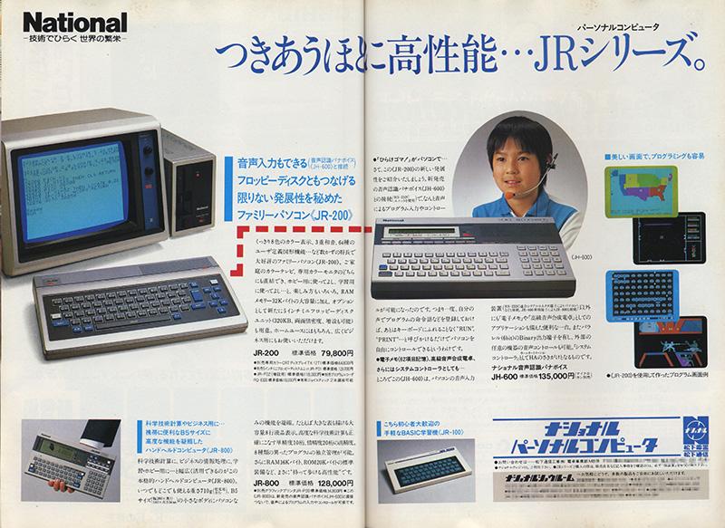 当時の広告では「さあ、来い。ホームコンピュータ時代。」のキャッチと共に、見開きで掲載されていました。このほかに、JH-600とセットの広告もありました。