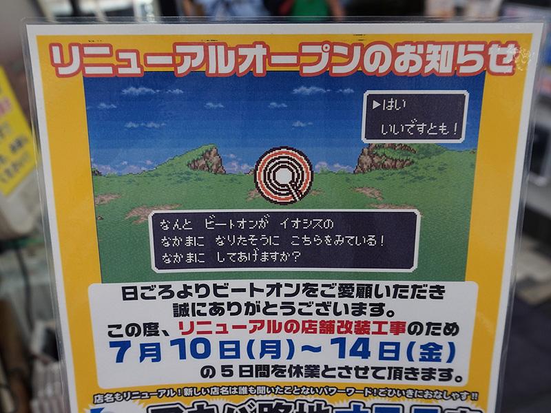 ビートオン 秋葉原店がリニューアル。