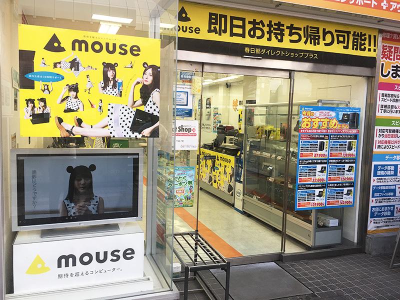 マウスコンピューター春日部ダイレクトショップ+。Webに掲載されている同社のPCを実際に触ることができる。