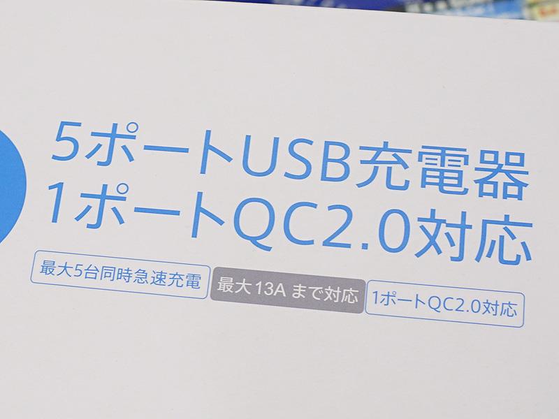 5ポートのUSB充電器。うち1ポートはQuick Charger 2.0対応