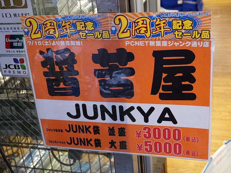 週末にはジャンク袋も販売予定。